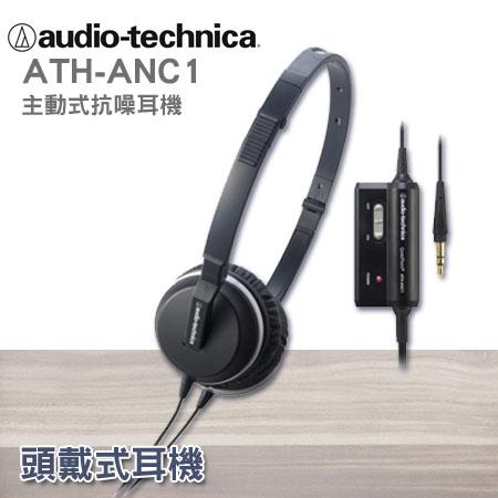 """鐵三角 ATH-ANC1 主動式抗噪耳機 耳罩式耳機【黑/白】""""正經800"""""""