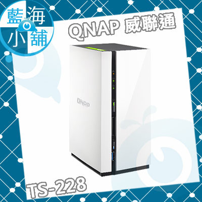 QNAP 威聯通 TS-228 2Bay NAS網路儲存伺服器