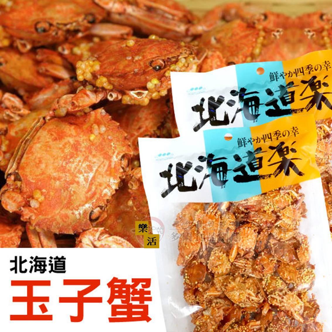 北海道樂玉子蟹120g 下酒菜零嘴  【樂活生活館】