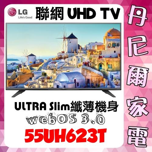 本月特價*優質IPS面板【LG】55型UHD TV 4K液晶電視《55UH623T》全新全機3年保固