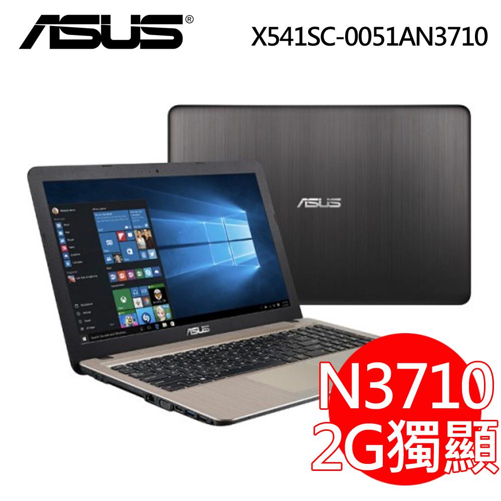ASUS 華碩 VivoBook Max X541SC-0051AN3710黑 15.6 吋 N3710/4G/2G獨顯/Win10筆記型電腦