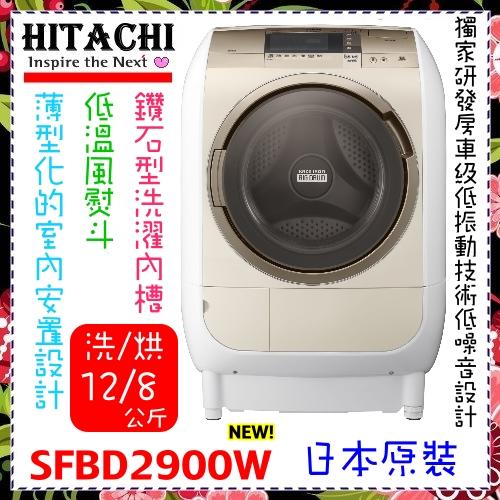 來電現價更便宜【日立家電】日本原裝12公斤風熨斗滾筒式洗脫烘洗衣機《SFBD2900W》N香檳金.原廠贈好禮