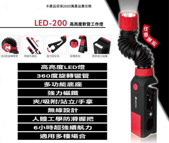 【KINYO】LED-200 高亮度可站立軟管工作燈手電筒 360度可伸縮旋轉軟管 強力固定夾 強力磁鐵 3號AA電池/禮品/贈品/TIS購物館