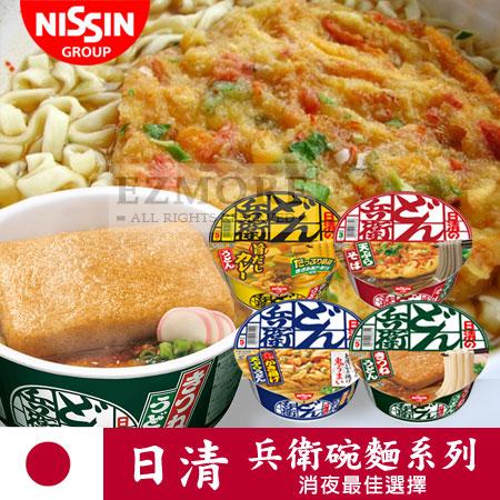 日本 NISSIN 日清 兵衛碗麵系列 烏龍麵 天婦羅 豆皮 咖哩 兵衛泡麵【N101554】