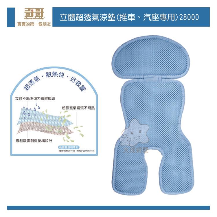 【大成婦嬰】奇哥 立體透氣推車汽座墊-28000(吸濕排汗布) 推車、汽座專用 最新款