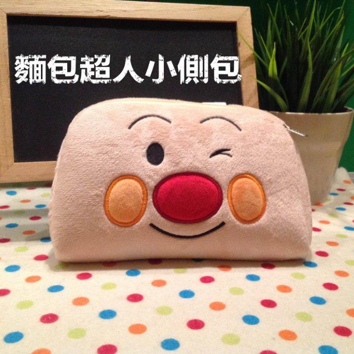 =優生活=卡通 麵包超人 毛絨小側背 大人 兒童小包包 隨身包 側背包 化妝包 收納包