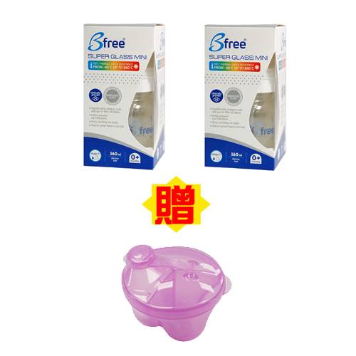 ★衛立兒生活館★Bfree貝麗 玻璃寬口徑奶瓶160ml-2入贈奶粉分裝盒(顏色隨機出貨)