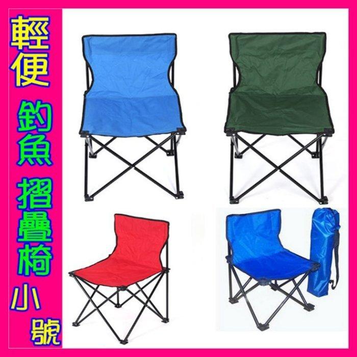 ︵興雲網購︵【23006】【小號】便攜式小折疊椅子折疊凳休閒椅沙灘椅釣魚椅 攜帶式折疊椅子休閒椅 折疊椅 摺疊椅