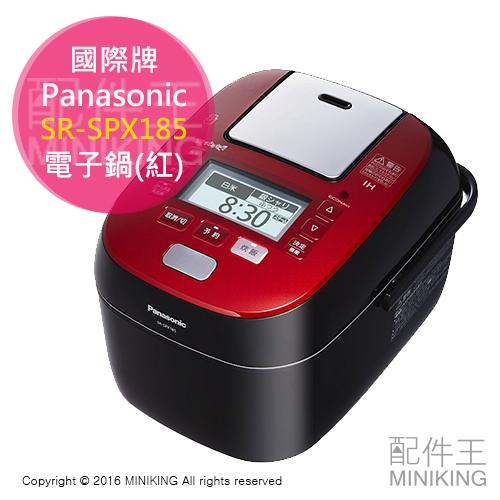 【配件王】 日本代購 一年保 Panasonic 國際牌 紅 SR-SPX185 電子鍋 10人份 蒸氣變壓 IH飯鍋