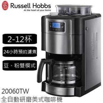 英國羅素20060-56TW 全自動研磨美式咖啡機 Russell Hobbs 公司貨 0利率 免運20060TW