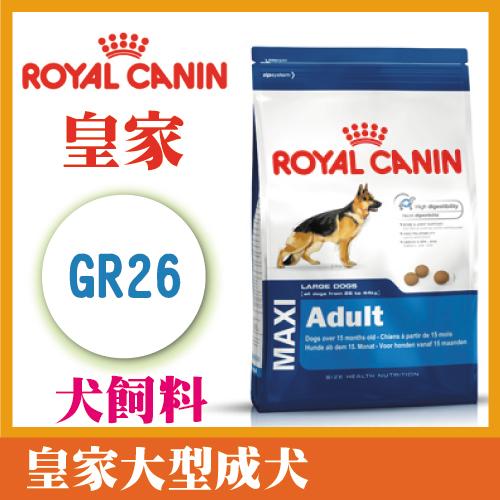 法國皇家大型成犬飼料 15kg GR26