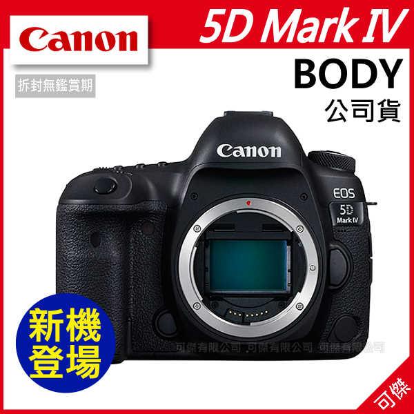可傑 CANON 5D MARK IV Body 單機身 5D4 4K錄影 黑色 高性能 公司貨 登錄送原電+背帶至2/15