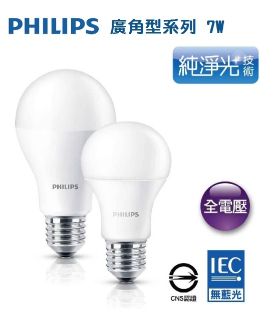 飛利浦PHILIPS★廣角型LED燈泡 7W 全電壓★永旭照明PH-LED-7W-E27-%-ER