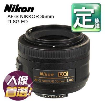 """Nikon AF-S Nikkor 35mm f/1.8G █公司貨█ 平輸另電洽""""正經800"""""""
