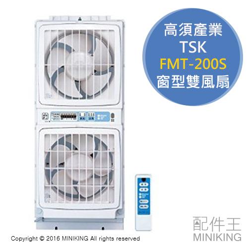 【配件王】日本代購 高須產業 TSK FMT-200S 窗型雙風扇 吸排雙用 可吸 可排