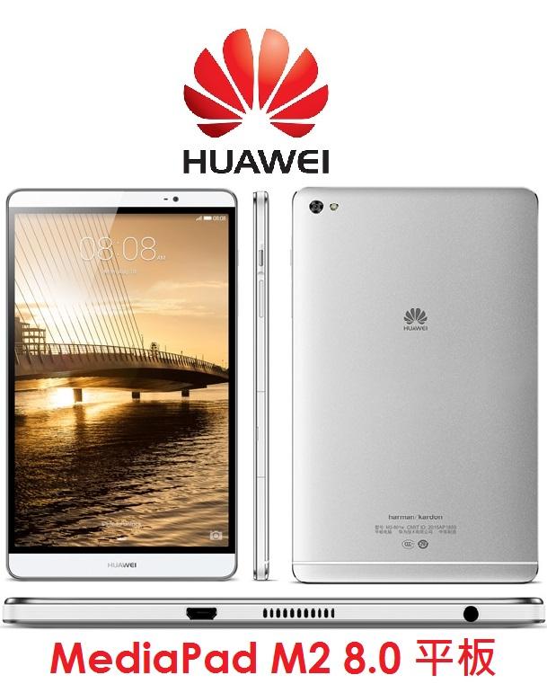 【預訂出貨】華為 HUAWEI MediaPad M2 8.0 八核心 8吋 2G/16G 4G LTE 平板 可通話(送原廠OTG隨身碟16G+手機專用車架)