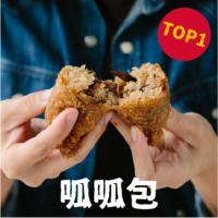 頂呱呱Pickup店 熱銷TOP1 呱呱包