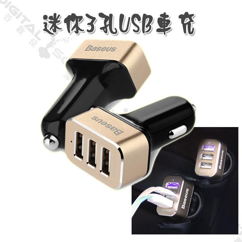 ~斯瑪鋒數位~BASEUS 倍思 智航系列 2.4A輸出三孔USB車充 小巧攜帶 智能充電 IPHONE 6S PLUS