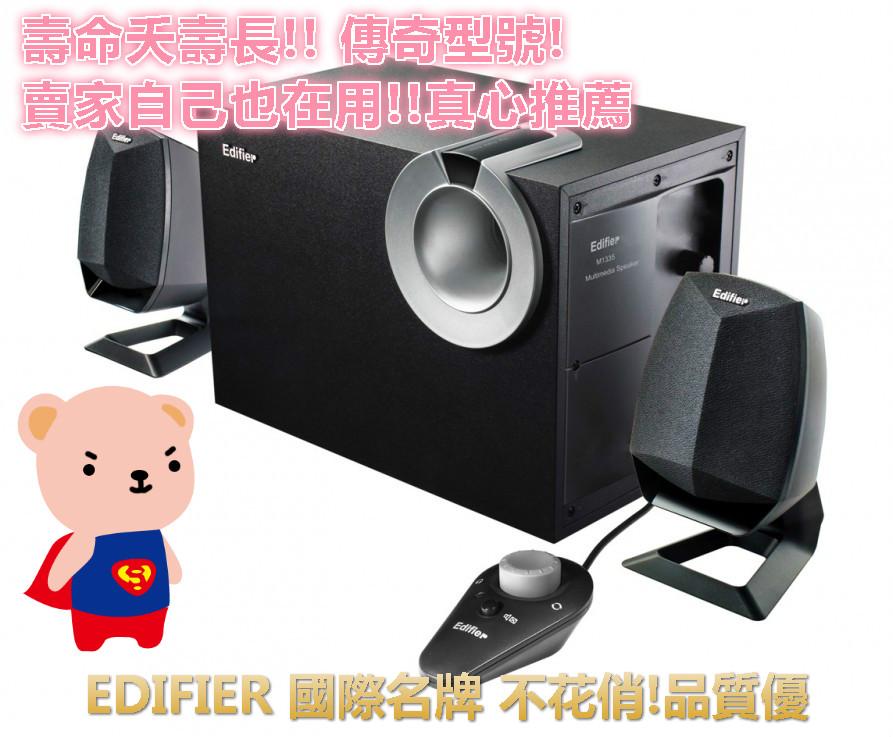 ?含發票?免運?銷售冠軍!!?M1335 三件式重低音喇叭線控?電腦喇叭電腦音響電視音響英雄聯盟CS電腦周邊?