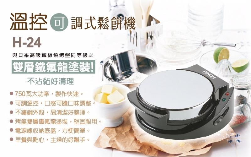 《愛鴨咖啡》PINOH 品諾 H24 可調溫度 鬆餅機