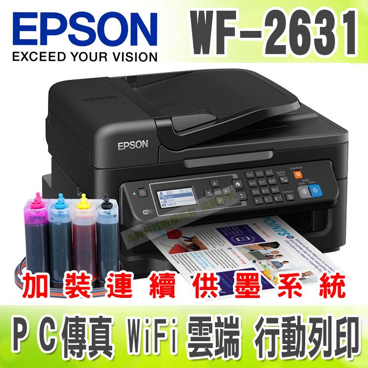 【寫真墨水】EPSON WF-2631 Wifi雲端傳真複合機 + 連續供墨系統