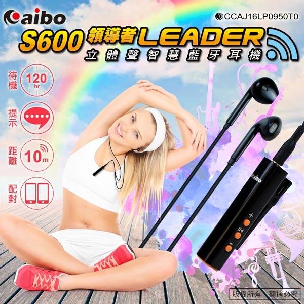aibo 領導者 S600 領夾式立體聲藍牙耳機麥克風/可聽音樂/V4.0/待機長 附贈充電線/免持聽筒/夾式/3.5MM耳機孔/禮品/贈品