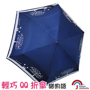[Kasan] 輕巧QQ折傘(貓物語)-深藍