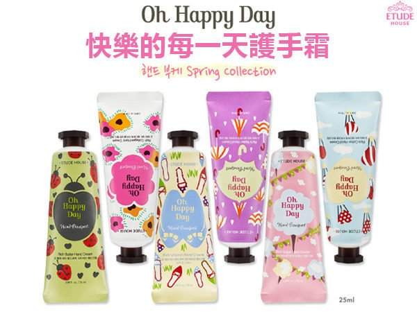 ETUDE HOUSE OH HAPPY DAY 快樂的每一天 喜悅護手霜25ML 6款味道供選 ☆真愛香水★