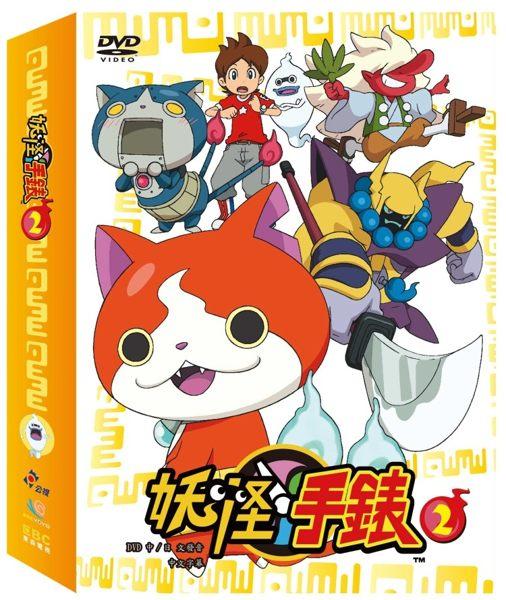 妖怪手錶2 DVD (音樂影片購)