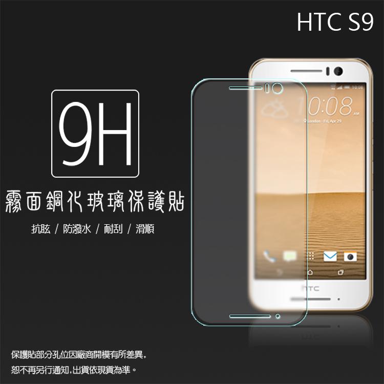 霧面鋼化玻璃保護貼 HTC One S9 抗眩護眼/凝水疏油/手感滑順/防指紋/強化保護貼/9H硬度/手機保護貼/耐磨/耐刮