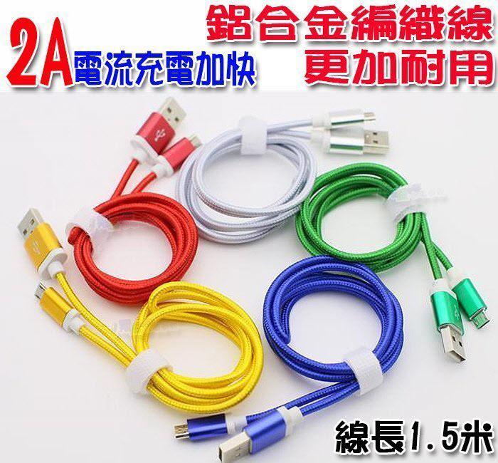 2A鋁合金編織充電線 150cm傳輸線 iphone6S i6+ 5S ipad AIR mini M9+ E9+ M8 Note3 Note4 Note5 S6 S7 edge A7 A8 J7 G..