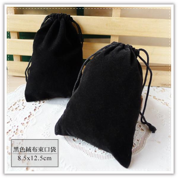 【aife life】黑色絨布袋-8.5x12.5cm/絨布束口袋/方形絨布套/高級絨布套/絨布袋/飾品袋/束口袋/手機袋/眼鏡袋/收納袋
