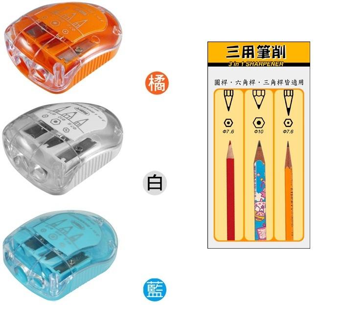 利百代 LIBERTY SP-001 三用削筆器