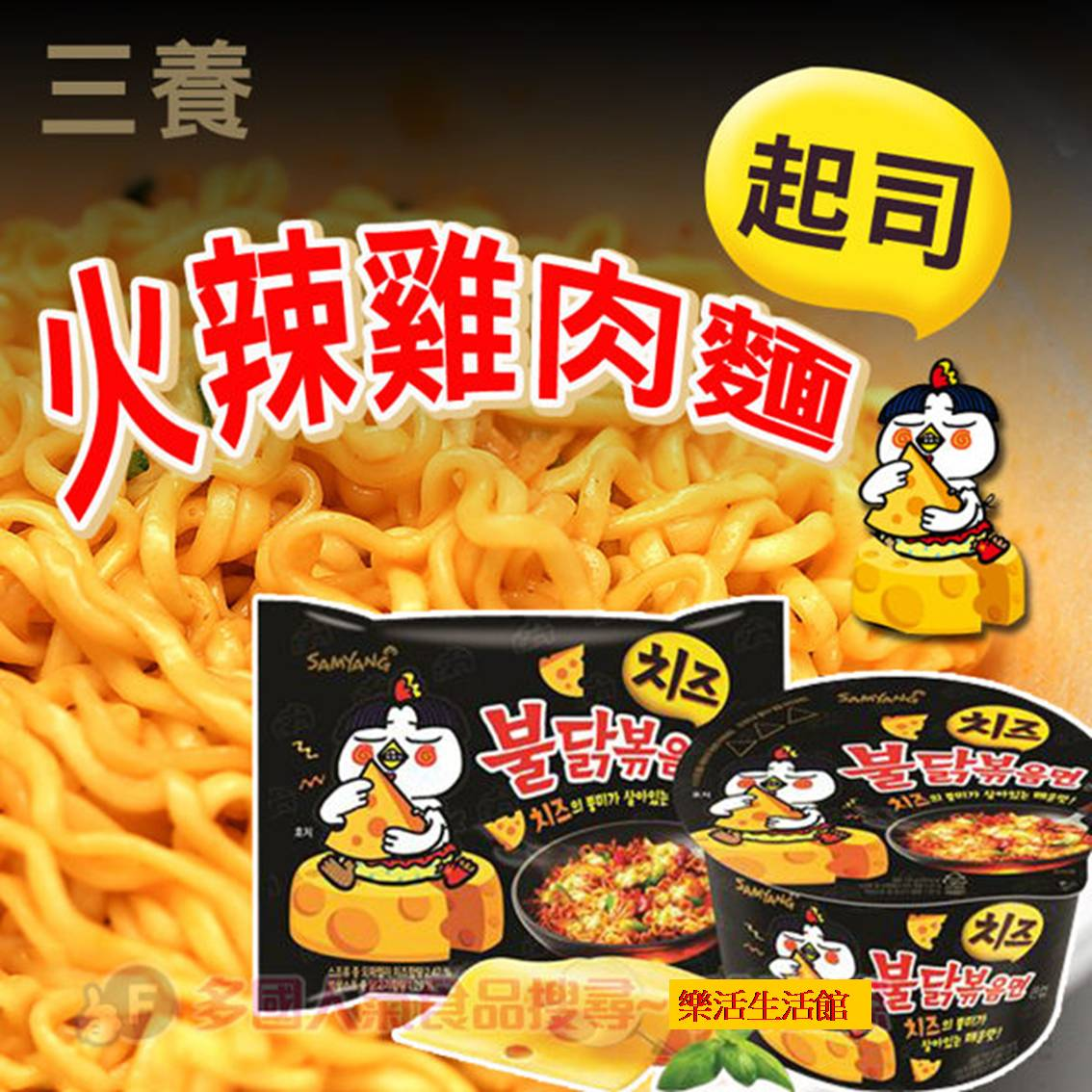 【現貨】韓國 三養起司火辣雞肉風味炒麵140g 單 包泡麵【樂活生活館】