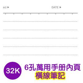 珠友 BC-80035 B6/32K 6孔滑動夾//6孔萬用手冊內頁(橫線筆記)