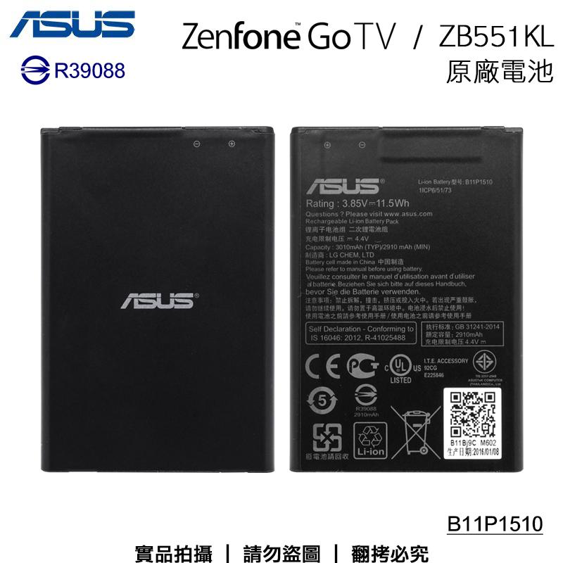 【B11P1510】ASUS ZenFone Go TV ZB551KL 5.5吋 原廠電池/手機電池/3010mAh