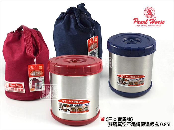 快樂屋? 日本寶馬牌 正304#不鏽鋼保溫便當盒飯盒 0.85L 附提袋 SHW-GL-850