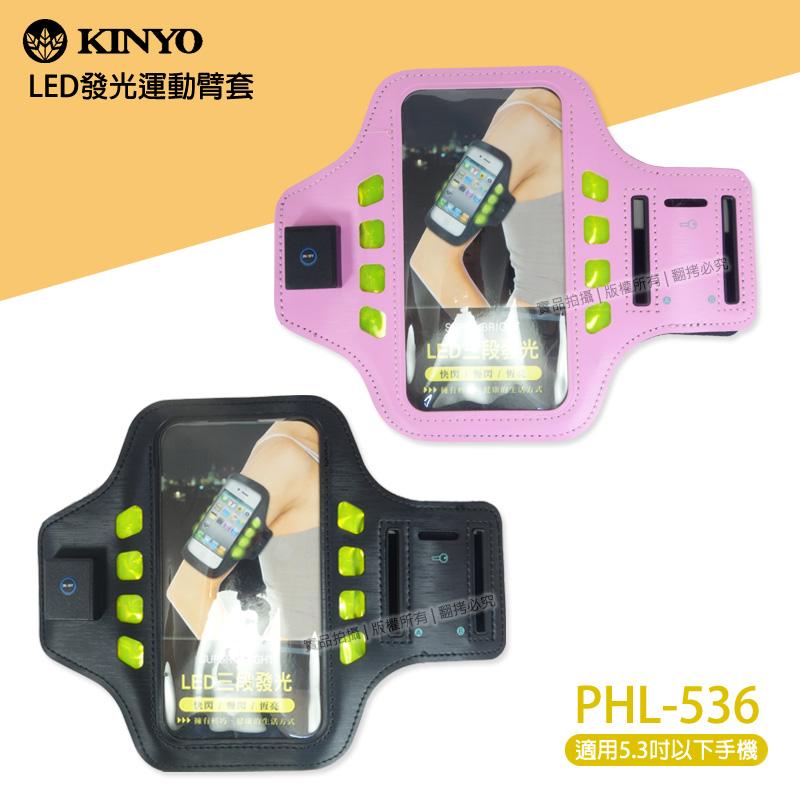 KINYO 耐嘉 PH-536 LED 發光運動臂套/手機袋/Asus ZenFone 5 A500CG/2 ZE500CL/PadFone S PF500KL/SONY Xperia Z1/Z2A/..