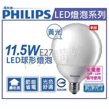 PHILIPS飛利浦 LED 11.5W 2700K 黃光 E27 全電壓 球型燈泡  PH520296