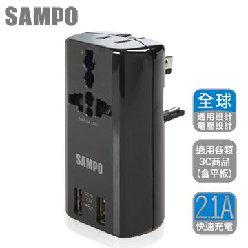 SAMPO 聲寶 USB 萬國充電器轉接頭 EP-U141AU2-B / 黑