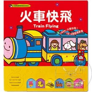 【迷你馬】風車 小蘋果趣味歡唱童謠繪本-火車快飛 4714426203131