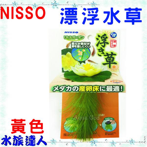 【水族達人】日本NISSO《漂浮水草(黃色) NAP-522》產卵 躲藏 浮萍