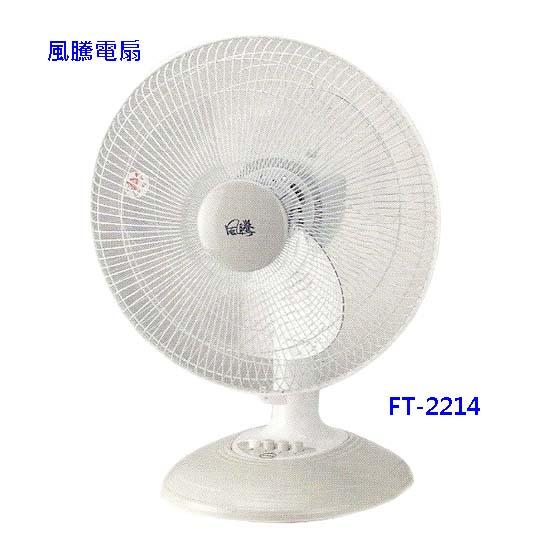 風騰 14吋 桌扇 FT-2214 ◆ 三段風速開關◆可左右擺頭◆ 簡易俯仰角度調整◆台灣製造