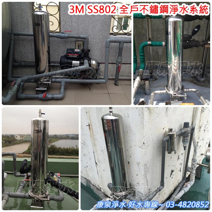 3M-淨水-BFS3-40BK-SS-802