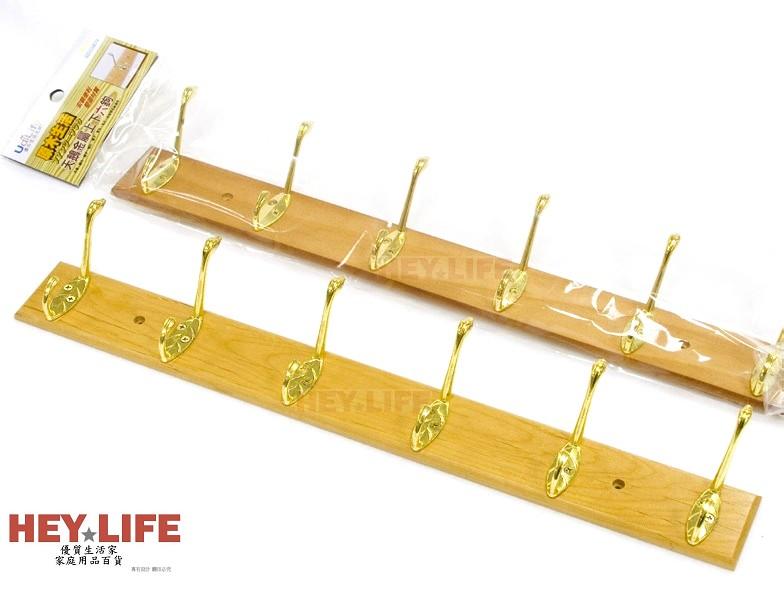 【HEYLIFE優質生活家】原木天鵝金屬上下6勾 掛鉤 掛勾 衣帽架 台灣製造品質