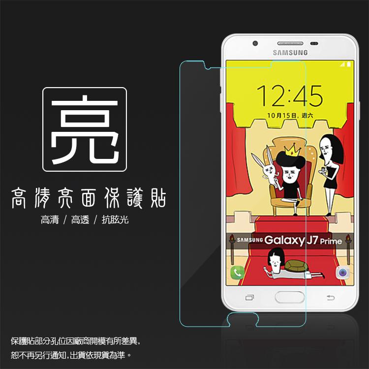 亮面螢幕保護貼 SAMSUNG Galaxy J7 Prime G610 保護貼
