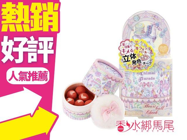 日本 ECONECO 繪子貓 夢幻馬戲團戀愛腮紅球 8G 香檳橘/甜蜜粉 二款供選?香水綁馬尾?