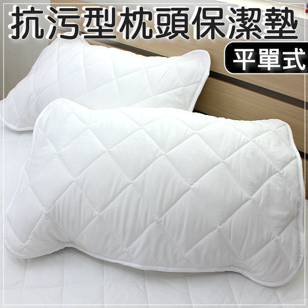 【平單式鋪棉枕頭保潔墊單入/1入/1個】MIT台灣製造 可水洗 厚鋪棉耐洗耐用 ~華隆寢飾
