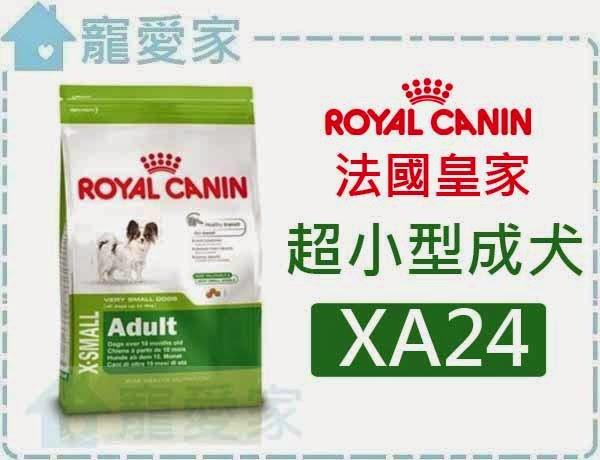 ☆寵愛家☆法國皇家XA24超小型成犬1.5公斤.