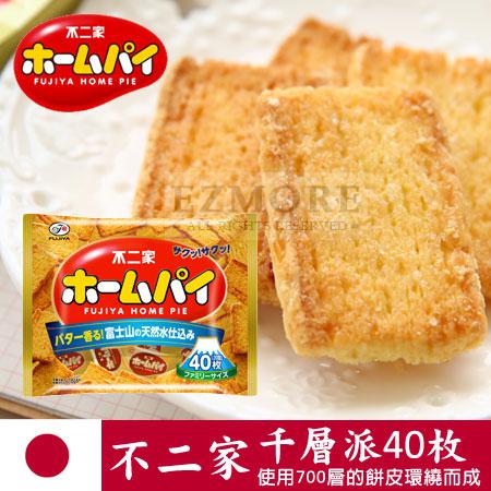 日本 期間限定 不二家千層派 (40枚) 200g 千層酥 千層派 700層的餅皮【N100730】